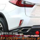 レクサス RX パーツ 20系 リア リフレクター ガーニッシュ ドレスアップ アクセサリー エアロパーツ カスタムパーツ …