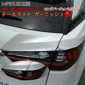 レクサス RX 20系 パーツ テールライト ガーニッシュ カスタムパーツ エアロパーツ 外装 新型 LEXUS RX200t RX450h RX300h 450h 450hlFスポーツ