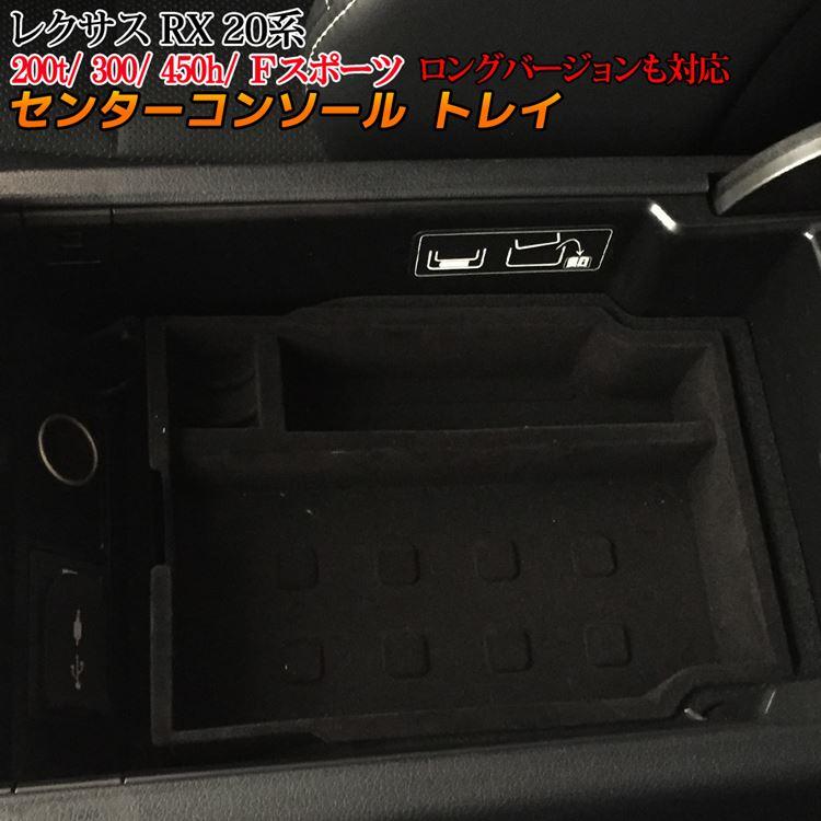 レクサス RX 20系 パーツ センターコンソール コンソールボックストレイ カスタム 車内収納ボックス カーアクセサリー カー用品 小物入れ 便利グッズ コンソールトレイ 内装 LEXUS rx