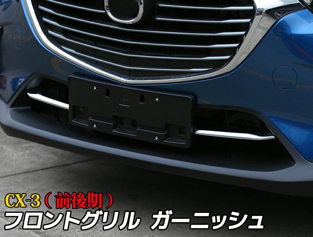 マツダ CX-3 ロア グリル ガーニッシュ フロントバンパー グリル フィン メッキ エアロ カスタム パーツ 外装 アクセサリー ドレスアップ MAZDA CX3 社外品