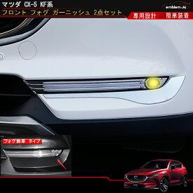 マツダ CX-5 KF パーツ フロント フォグ ガーニッシュ フォグランプアイラインカバー 2点セット エクステリア ドレスアップ エアロ フォグライト メッキ エアロ カスタム パーツ アクセサリー 外装 パーツ CX5 kf MAZUDA