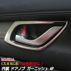 マツダ CX-8 KG系 パーツ ドアノブ カバー ガーニッシュ インテリアパネル インナー ドアハンドル カバー サイドドア インテリアパネル カスタムパーツ アクセサリー フレーム ドレスアップ 内装 MAZDA CX-8 CX8 XD