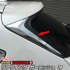 マツダ CX-8 KG系 パーツ リア ウィング サイド ガーニッシュ エアロパーツ サイドピラー カバー サイドパネル ドレスアップ アクセサリー カスタムパーツ 外装 MAZDA CX-8 CX8 XD