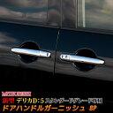 三菱 新型デリカD5 カスタムパーツ ドアハンドルガーニッシュ スタンダードグレード専用 アクセサリー ドレスアップ …