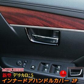 三菱 新型デリカD5 カスタムパーツ インナードアハンドルカバー 2P 内装 パーツ インテリアパネル アクセサリー MITSUBISHI DELICA D:5