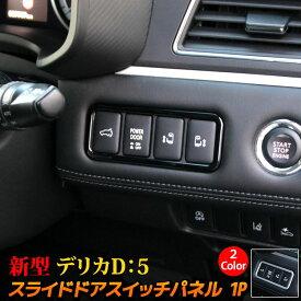三菱 新型デリカD5 カスタムパーツ スライドドアスイッチカバー 1P 2カラー 内装 パーツ インテリアパネル アクセサリー MITSUBISHI DELICA D:5