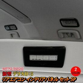 三菱 新型デリカD5 カスタムパーツ リアエアコンコントロールスイッチカバー & リアエアコン 吹き出し口 カバー 5P 2カラー 2点セット 内装 パーツ インテリアパネル アクセサリー MITSUBISHI DELICA D:5