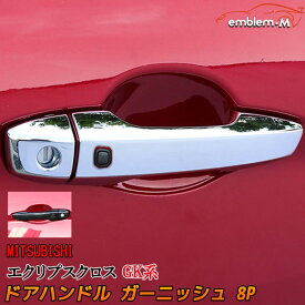 三菱 エクリプスクロス GK系 パーツ ドアハンドルカバー ガーニッシュ 8P カスタム パーツ 外装 MITSUBISHI ECLIPSE CROSS