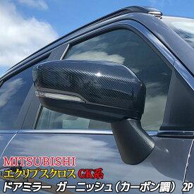 三菱 エクリプスクロス GK系 外装 パーツ ドアミラー ガーニッシュ サイドミラー カバー カーボン調 トリム エアロ ドアミラー ガーニッシュ エクステリア ドレスアップ カスタムパーツ MITSUBISHI ECLIPSE CROSS