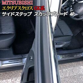 三菱 エクリプスクロス GK系 内装 パーツ スカッフプレート ガーニッシュ 304ステンレス製 サイドステップ サイドスカート インナー インテリア サイドシル ドレスアップ サイドステップ 保護 カスタムパーツ MITSUBISHI ECLIPSE CROSS