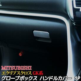 三菱 エクリプスクロス GK系 外装 パーツ グローブボックス ハンドル カバー カスタム パーツ メッキモール トリム ガーニッシュ ドアパネル ドレスアップ アクセサリー 外装メッキパーツ MITSUBISHI ECLIPSE CROSS