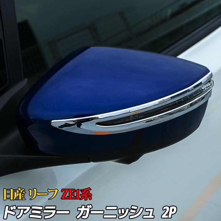 日産 リーフ ZE1系 外装 パーツ ドアミラーカバーガーニッシュ サイドミラー カバー サイドドア メッキモール トリム エアロ ドアミラー ガーニッシュ エクステリア ドレスアップ メッキ カスタムパーツ NISSAN LEAF G X S