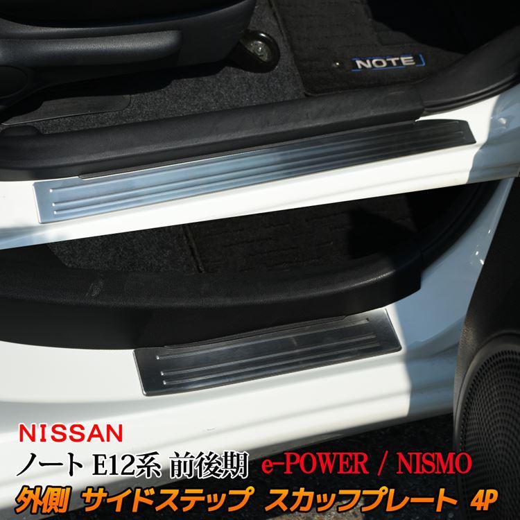 日産 ノート E12系 e-パワー 内装 パーツ スカッフプレート ガーニッシュ 外側 304ステンレス製 サイドステップ サイドスカート インナー インテリア サイドシル ドレスアップ サイドステップ 保護 カスタムパーツ NISSAN NOTE e-POWER