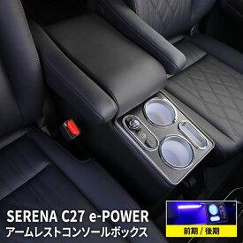 【予約】セレナ e−power 専用 コンソールボックス アームレストコンソール スマートコンソールボックス 車 収納 カー用品 セレナ c27 前期 後期 NISSAN SERENA e-POWER