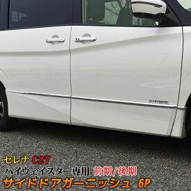 セレナ C27 パーツ カスタム 日産 e-POWER対応 ハイウェイスター サイド ドア モール ガーニッシュ 6P メッキ仕上げ 社外品 外装 新型 NISSAN SERENA