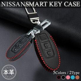 日産 セレナ c27 パーツ スマートキーケース 本革 エクストレイル T32 キーケース レディース メンズ スマートキーカバー 日産 セレナ C26 C27 NISSAN xtrail用