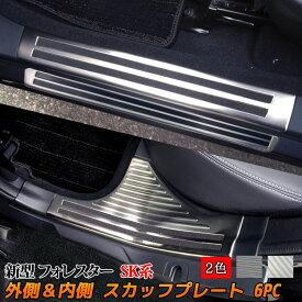 スバル フォレスター SK系 スカッフプレート サイドステップ 内側&外側 6P カスタムパーツ 内装 新型 SUBARU FORESTER SK9 SKE