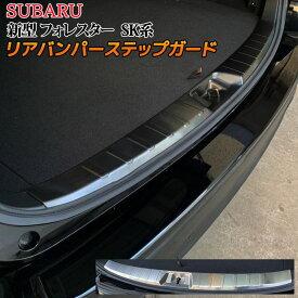 スバル フォレスター SK系 ラゲッジスカッフプレート カスタムパーツ 内装 新型 SUBARU FORESTER SK9 SKE
