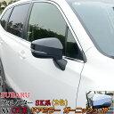 スバル フォレスター SK系 スバルXV パーツ GT系 ドアミラー ガーニッシュ カスタムパーツ 外装 新型 SUBARU FORESTER…