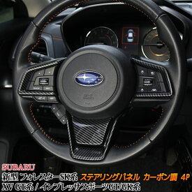 スバル フォレスター SK系 XV GT系 インプレッサスポーツ パーツ ステアリングパネル インテリアパネル カスタムパーツ 内装 新型 SUBARU XV FORESTER IMPREZA SPORTS