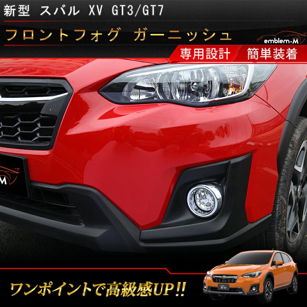 スバル 新型XV GT系 外装 パーツ フォグランプガーニッシュ フロントフォグ カバー エクステリア ドレスアップ エアロ フォグライト メッキ エアロ カスタム パーツ アクセサリー SUBARU 新型 xv GT3 GT7 スバルxv パーツgt