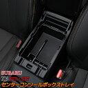 スバル 新型XV GT系 パーツ センターコンソール コンソールボックストレイ カーアクセサリー 内装 パーツ SUBARU 新型…