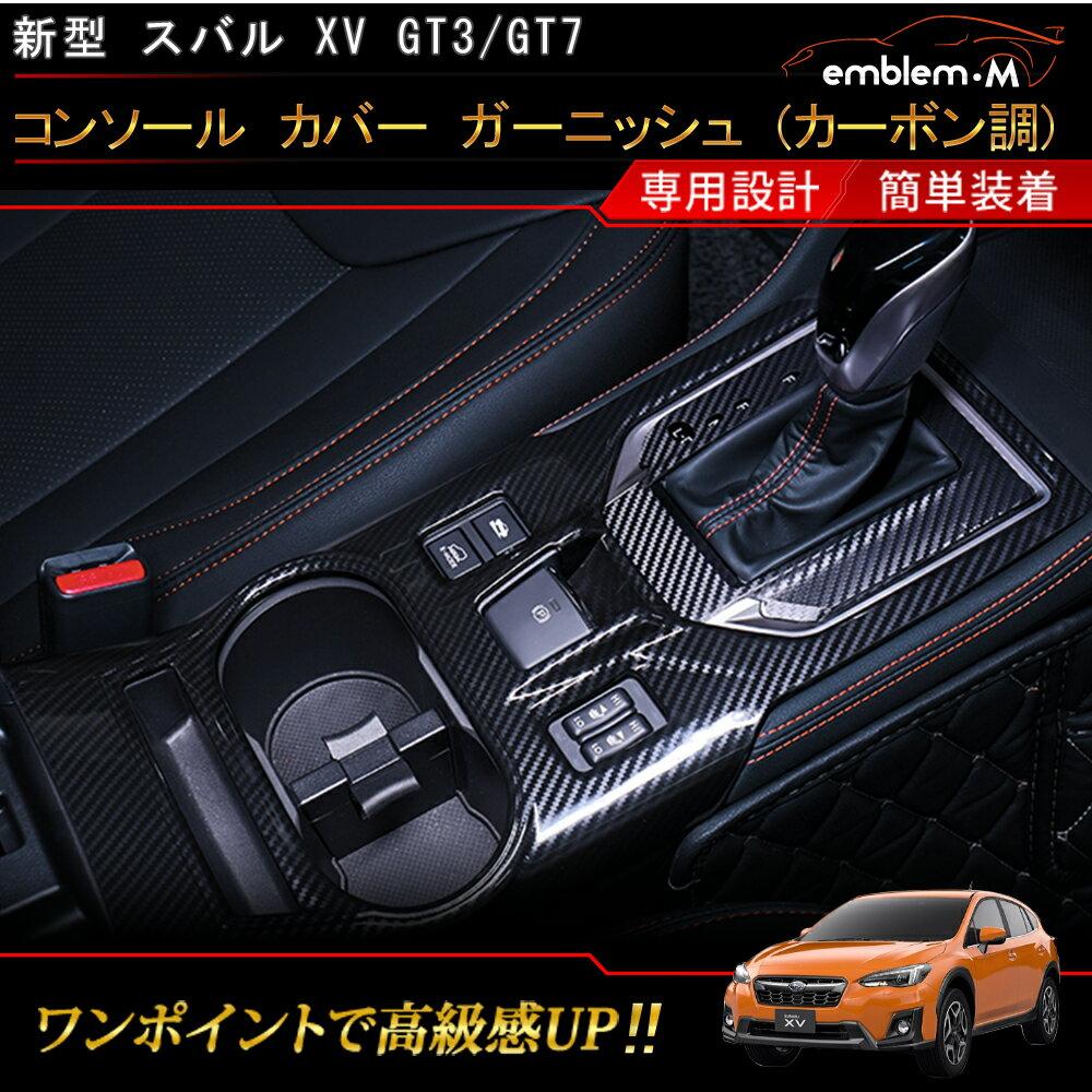 スバル 新型XV GT系 内装 パーツ センターコンソール フロント スイッチベースパネル インテリアパネル ガーニッシュ カーボン調 フレーム コンソールスイッチ インテリア ドレスアップ カスタムパーツ アクセサリー SUBARU 新型 xv GT3 GT7