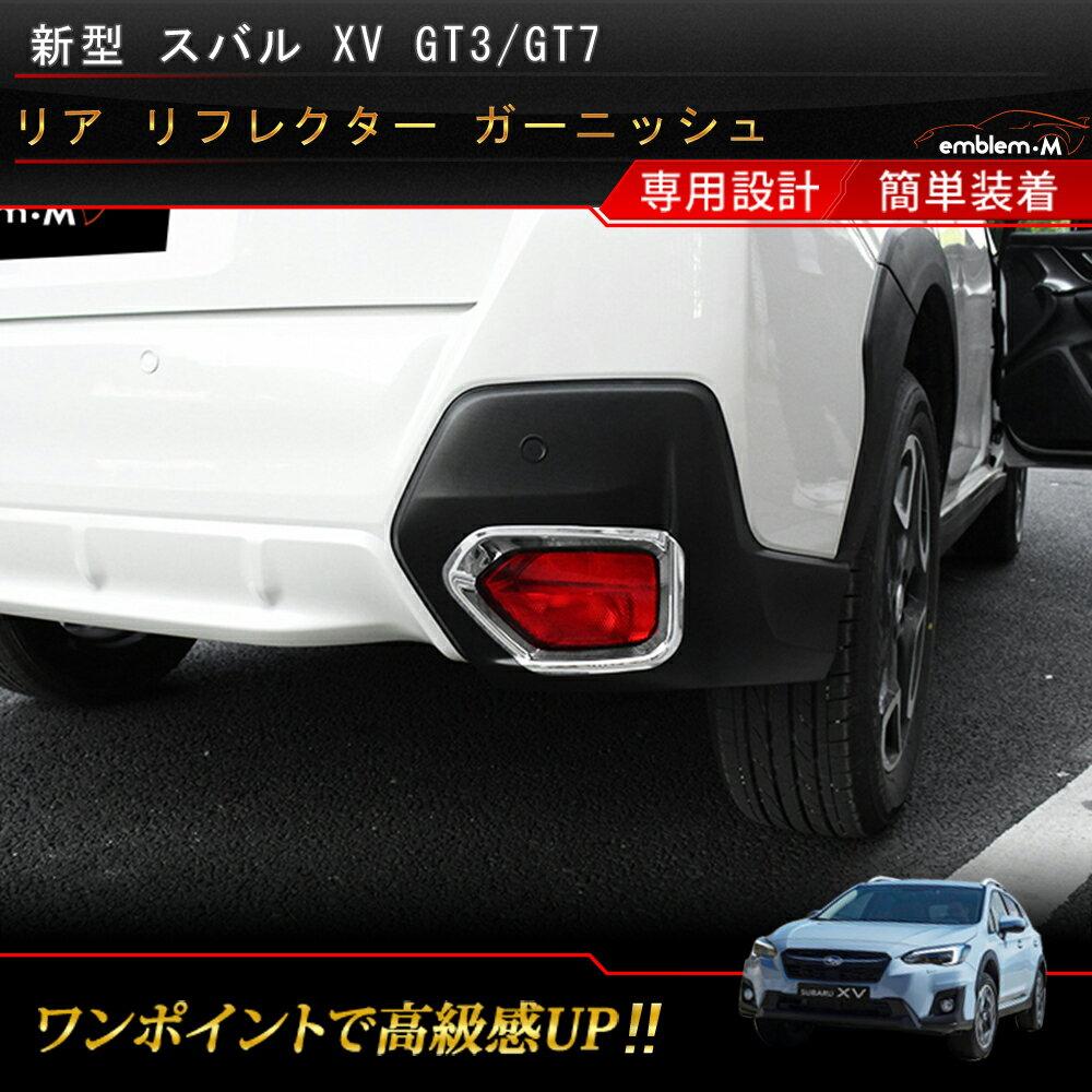 スバル 新型XV GT系 外装 パーツ リヤリフレクターガーニッシュ リア リフレクター エクステリア ドレスアップ エアロ カスタムパーツ リアフォグライト ドレスアップ アクセサリー メッキパーツ SUBARU 新型 xv GT3 GT7
