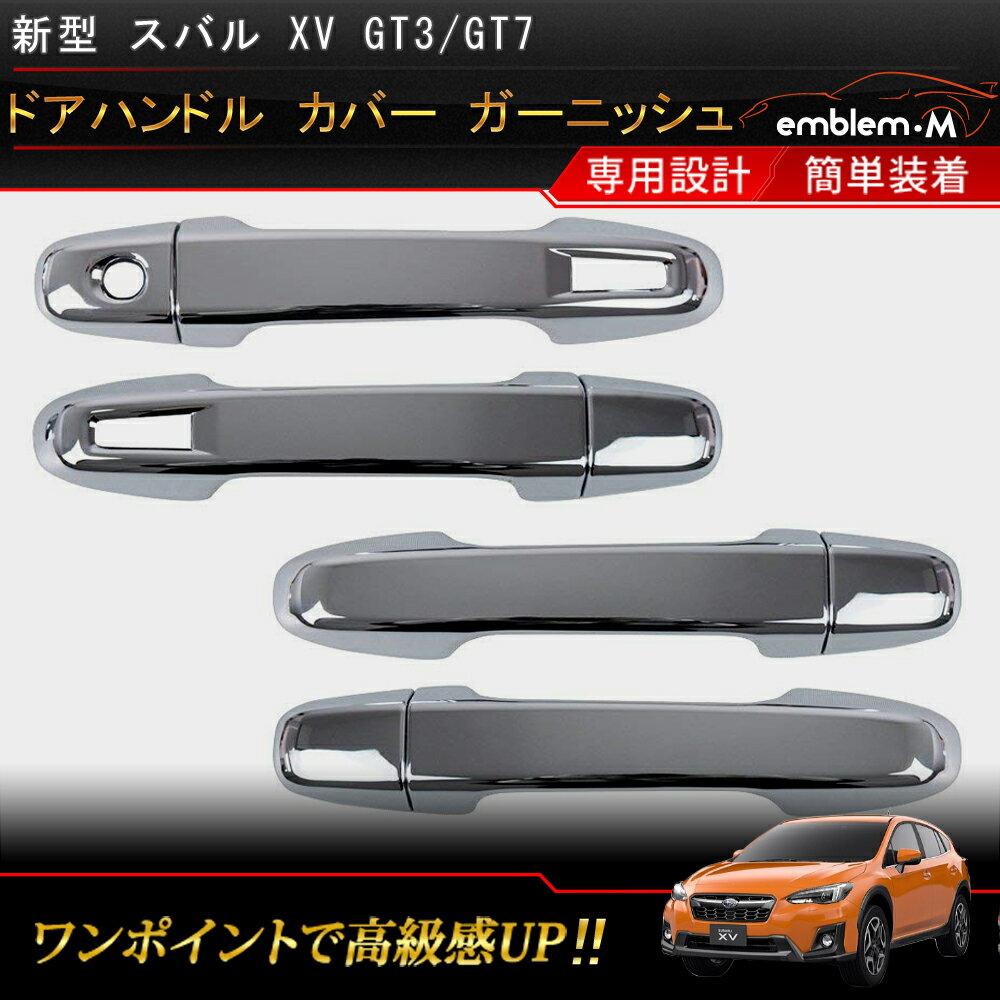 スバル 新型XV GT系 外装 パーツ ドアハンドル カバー カスタム パーツ サイドドア メッキモール トリム ガーニッシュ ドアパネル アウターハンドル ドレスアップ アクセサリー 外装メッキパーツ SUBARU 新型 xv GT3 GT7