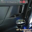 トヨタ アルファード ヴェルファイア 30系 内装パーツ リア ウィンドウスイッチパネル ウィンドウスイッチ べゼル カバー インテリアパネル ガーニッシュ カスタムパーツ ドレスアップ アクセサリー