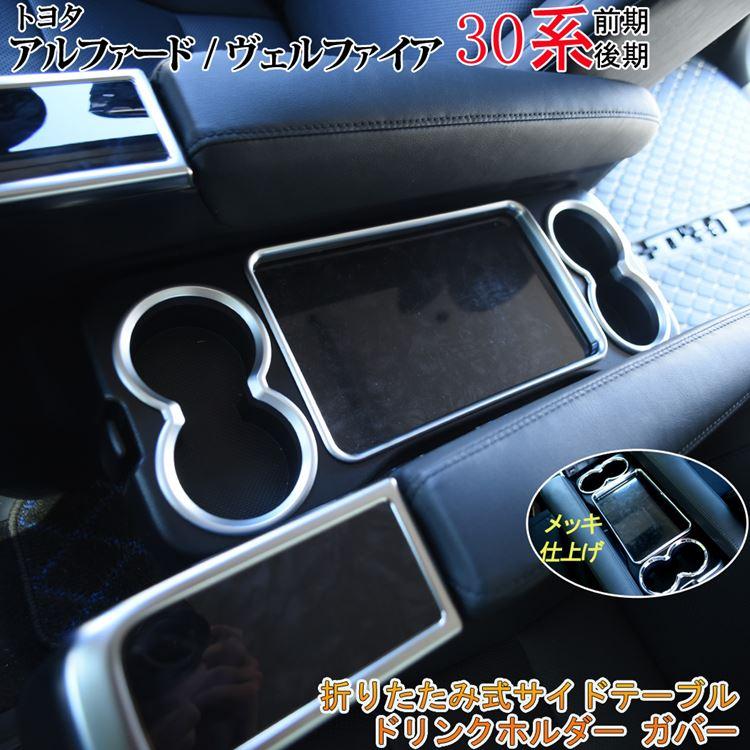 トヨタ アルファード ヴェルファイア 30系 パーツ 折りたたみ式サイドテーブル ドリンクホルダー ガーニッシュ セカンドシート