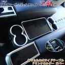 トヨタ アルファード ヴェルファイア 30系 パーツ 折りたたみ式サイドテーブル ドリンクホルダー ガーニッシュ セカン…