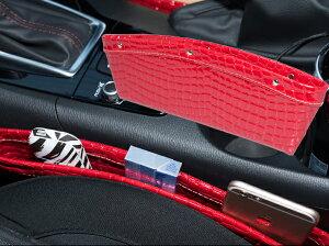 車内収納ポケットコンソールボックスシートポケット隙間ポケットレザーBOX車グッズ車載ゴミ箱隙間活用小物整理カー用品インテリアアクセサリー