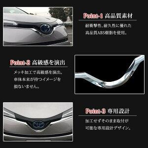 トヨタC-HR外装パーツフロントグリルガーニッシュメッキ仕上カスタムパーツアクセサリーchrハイブリッドTOYOTA社外品