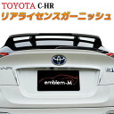 トヨタ C-HR リアライセンス ナンバープレート ガーニッシュ カバー ドレスアップ 外装 メッキ カスタム パーツ TOYOT…