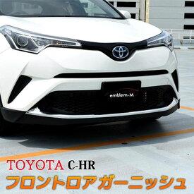 トヨタ C-HR フロントロアガーニッシュ フロント バンバーカバー ドレスアップ 外装 メッキ カスタム パーツ TOYOTA C-HR ZYX10 NGX50 専用設計