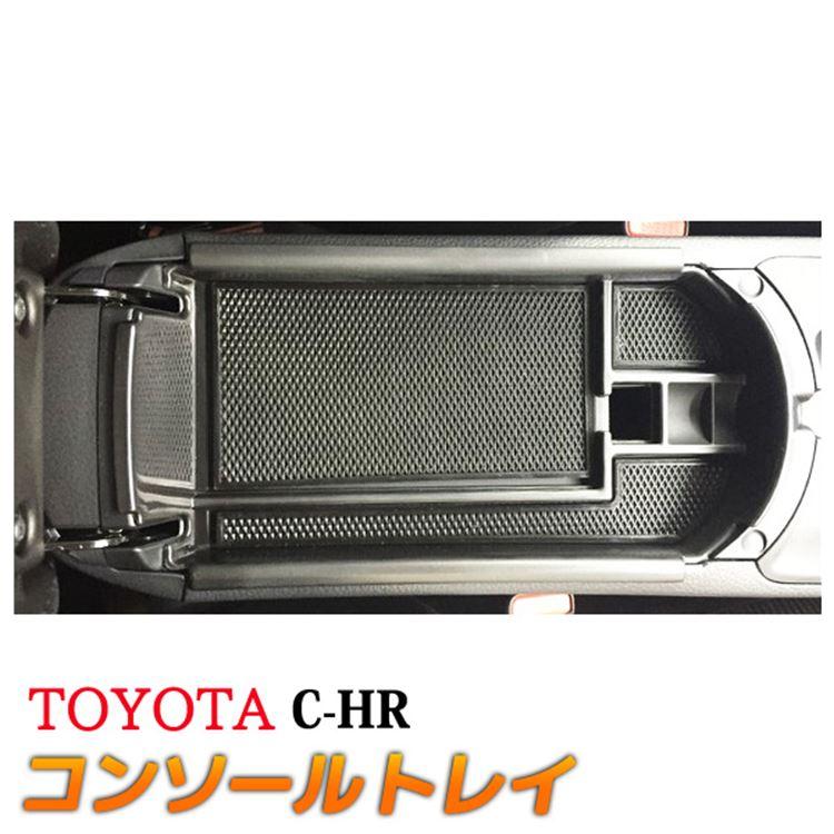 トヨタ C-HR センター コンソール トレイ コンソールボックス chr 全グレード 対応 専用 内装 カスタム パーツ 収納 トレー オプション アクセサリー