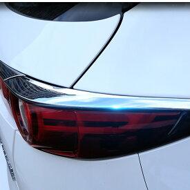 マツダ CX-5 KF パーツ テールライトガーニッシュ テールランプ オーバー アイライン リア テールランプ トリム メッキ モール ガーニッシュ ドレスアップ アクセサリー メッキ エアロ カスタムパーツ 外装 CX5 kf MAZUDA