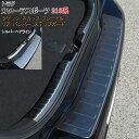 トヨタ カローラスポーツ パーツ ラゲッジスカッフ プレート リア バンパー ステップガード 2点セット プロテクター …