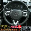 トヨタ カローラツーリング カローラ カローラスポーツ 210系 ステアリングパネル ステアリング スイッチ カバー 3P 3…
