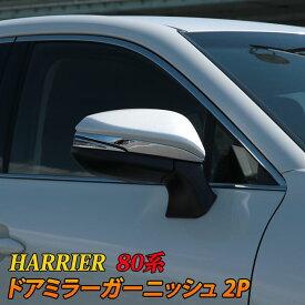新型ハリアー 80系 パーツ ドアミラー ガーニッシュ 2P アクセサリー メッキパーツ エクステリア エアロ サイドミラー 外装 ハイブリッド 60系 80系 TOYOTA HARRIER HYBRID