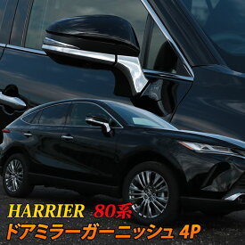 新型ハリアー 80系 パーツ ドアミラー ガーニッシュ 4P アクセサリー メッキパーツ エクステリア エアロ サイドミラー 外装 ハイブリッド 80系 TOYOTA HARRIER HYBRID