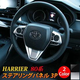 新型ハリアー 80系 パーツ ステアリングパネル ステアリング スイッチ カバー 3P 2カラー インテリアパネル カスタムパーツ アクセサリー ドレスアップ 内装 ハイブリッド 80系 TOYOTA HARRIER HYBRID