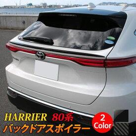 新型ハリアー 80系 パーツ バックドアスポイラー 1P 選べる2カラー ガーニッシュ エクステリア エアロ 外装 ハイブリッド 80系 TOYOTA HARRIER HYBRID