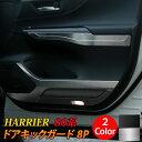 【予約】新型ハリアー 80系 パーツ ドアキックガード 8P 選べる2カラー ステンレス製 インテリアパネル 内装 ハイブリ…