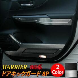 新型ハリアー 80系 パーツ ドアキックガード 8P 選べる2カラー ステンレス製 インテリアパネル 内装 ハイブリッド 80系 TOYOTA HARRIER HYBRID