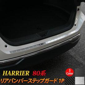 新型ハリアー 80系 パーツ リアバンパーステップガード 1P 選べる3カラー ドレスアップ アクセサリー 内装 ハイブリッド 80系 TOYOTA HARRIER HYBRID