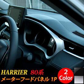 新型ハリアー 80系 パーツ メーターフードパネル 1P 選べる2カラー カスタムパーツ ドレスアップ アクセサリー インテリアパネル 内装 ハイブリッド 80系 TOYOTA HARRIER HYBRID