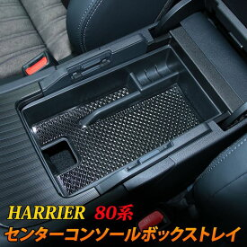 新型ハリアー 80系 パーツ センターコンソールトレイ 滑り止めゴム付き コンソールボックストレイ アクセサリー 内装 ハイブリッド 80系 TOYOTA HARRIER HYBRID