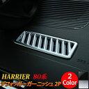 新型ハリアー 80系 パーツ デフォッガー エアコン吹き出し口カバー 2P 選べる2カラー カスタムパーツ ドレスアップ ア…